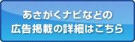 朝日学情ナビ【あさがくナビ】など広告掲載の詳細はこちら